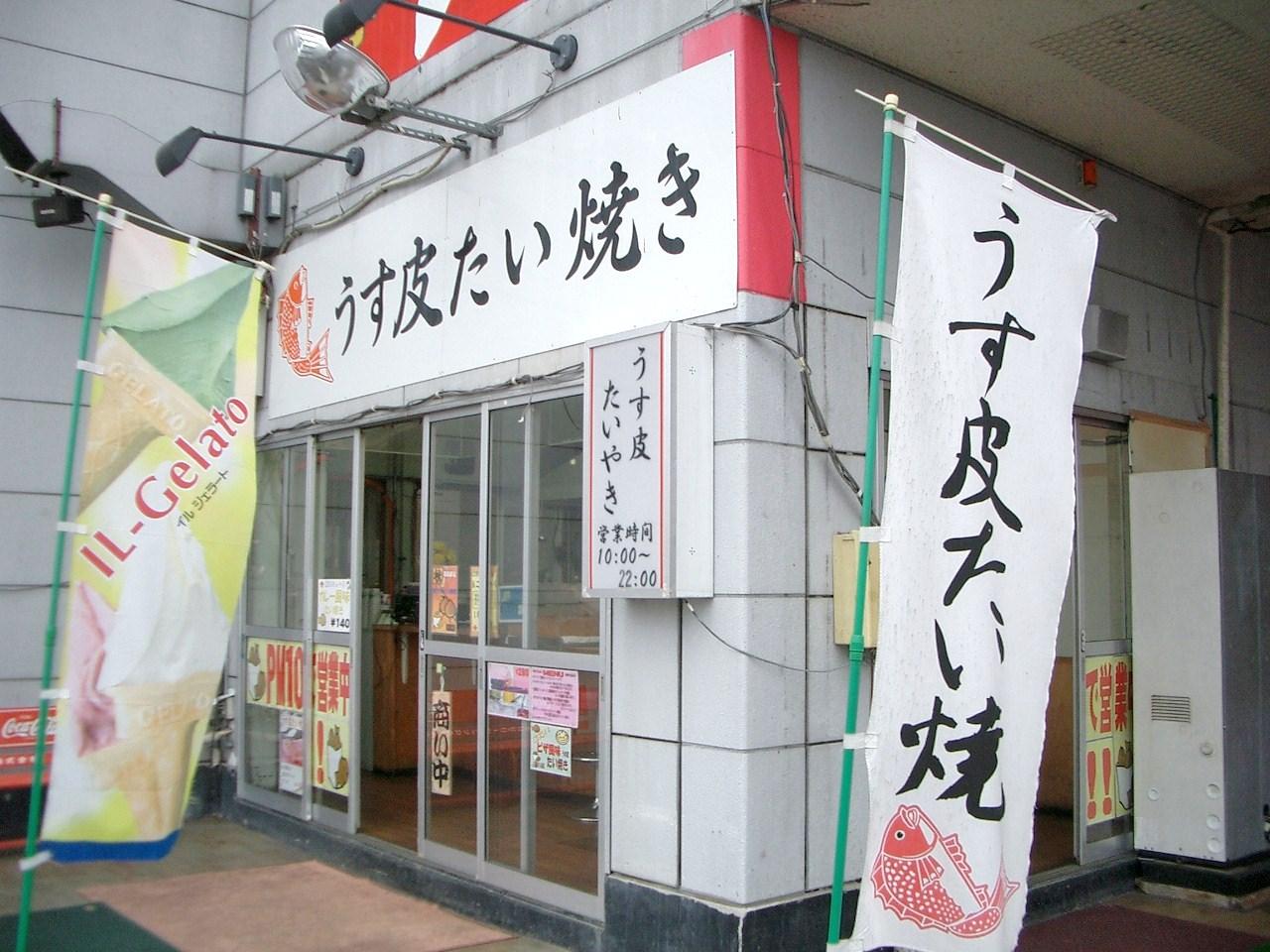 コマレオプラザたい焼き店