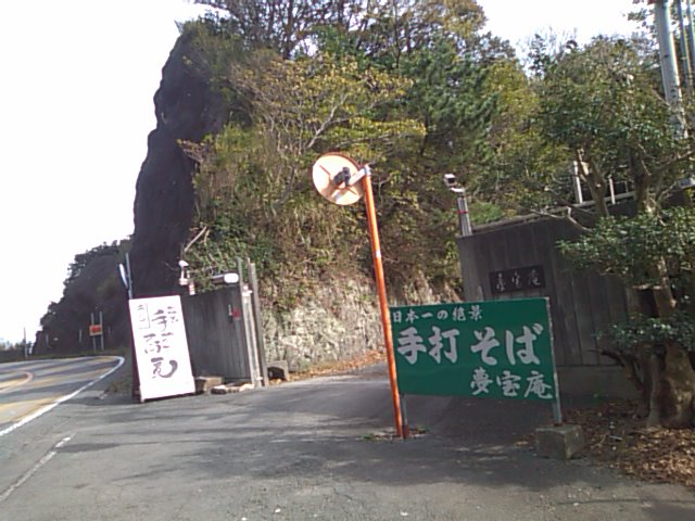 夢宝庵 name=
