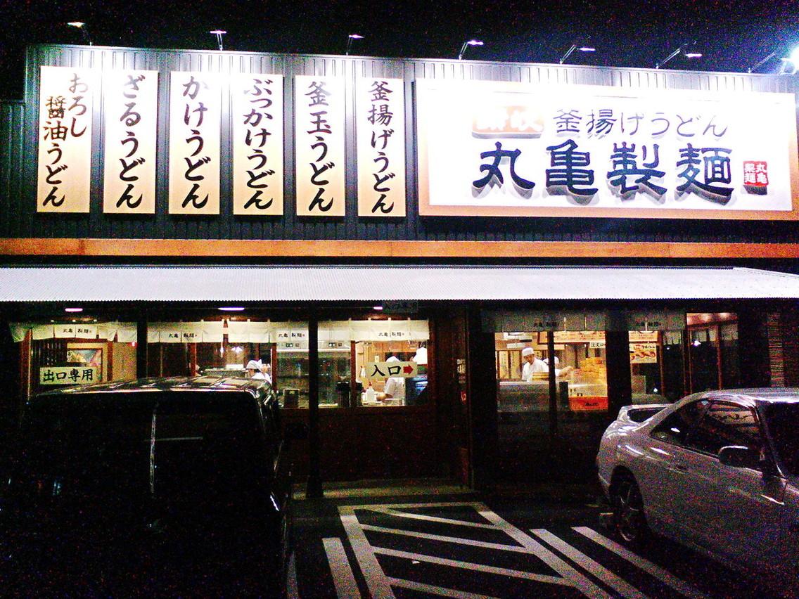 丸亀製麺 大和店