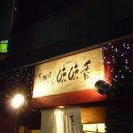 味味香 - 京のカレーうどん☆味味香