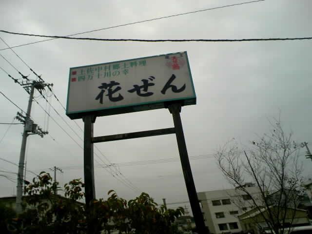 郷土料理 花ぜん