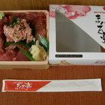 まぐろ亭 - 中おちネギトロ丼