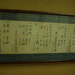花むら - 大酒・大食ひ(2).