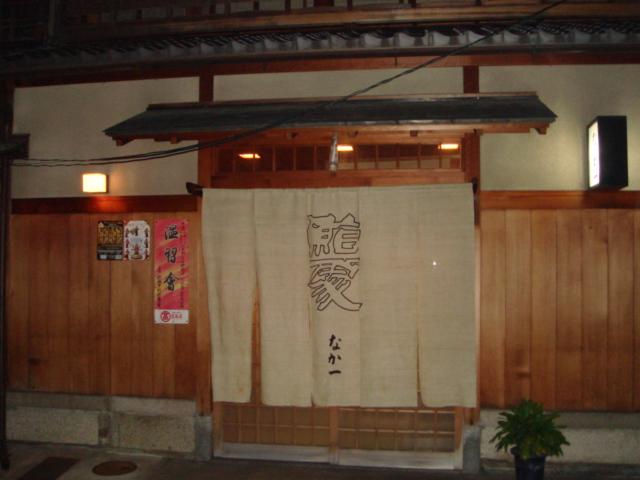 The photo of Exterior: Nakaichi[Tabelog]