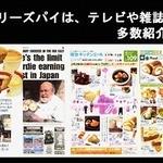 ジェリーズパイ - メディアで多数紹介!!