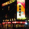 しぞ~か - 外観写真:JR静岡駅南口から歩いてすぐ見える大きな看板が目印!!