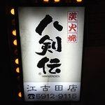 八剣伝 - 看板