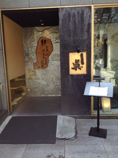 寿司・日本料理 さわ田 - 地下です、入り口