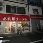 北大塚ラーメン - なんと昔のお店の隣にオープンしました~~