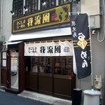 我流風 - 「我流風 秋葉原駅 昭和通り口店」店構え
