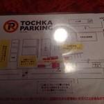 カフェトーチカ - 駐車スペースの案内