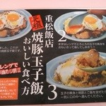 重松飯店 - 店内ポスター