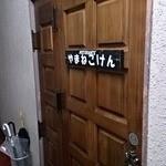山猫軒 - ドア