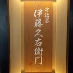 伊藤久右衛門 - 店内にある『伊藤伊藤久右衛門』さんの看板~♪(^o^)丿