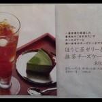 伊藤久右衛門 - メニュー!『ほうじ茶ゼリーと抹茶チーズケーキ』(892円)~♪(^o^)丿