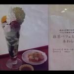 伊藤久右衛門 - 『抹茶パフェと本わらびもち』』(892円)~♪(^o^)丿
