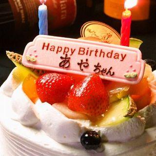 お店から誕生日ケーキ進呈