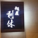 麺屋 利休 - 看板