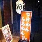 麺屋 利休 - 入口
