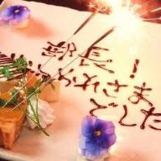 誕生日・記念日に!