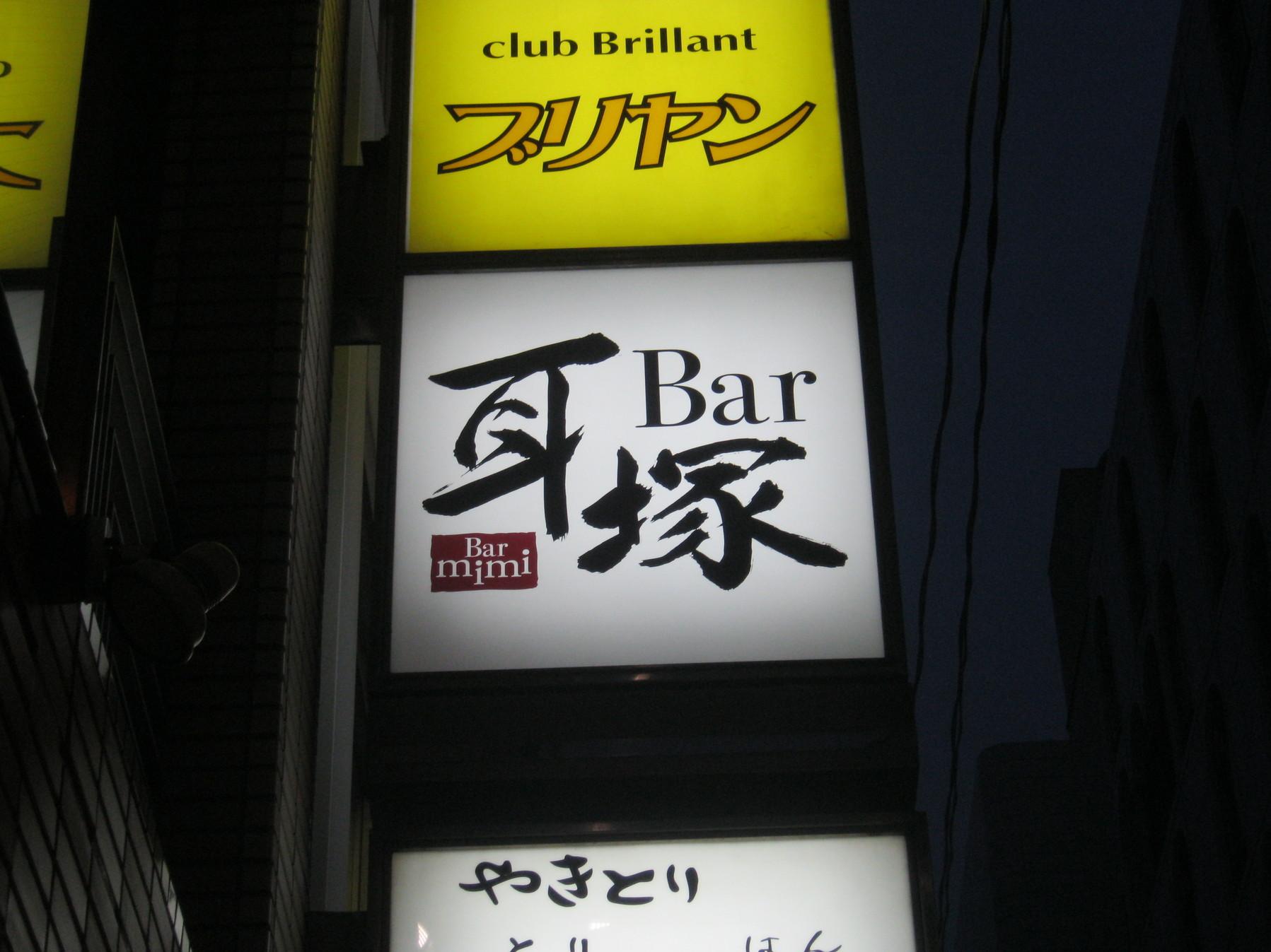 Bar 耳塚