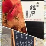 25270549 - お造り定食と名刺と看板