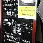 25274392 - 店前の看板