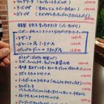 森のボナペティ - 2014.03.20時点のメニュー