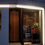 レストラン・ホク - お店入口