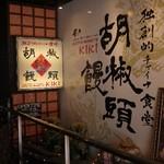 胡椒饅頭KIKI -