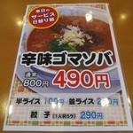 25308958 - 日替麺¥490