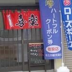喜楽 - 【ローズポーク】の幟が立っています