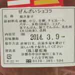 25312021 - ぜんざいショコラ(原材料表示、2014年2月)