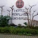 ホテルロイヤルヒル -
