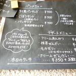 きいぶし - パン&デザートメニュー