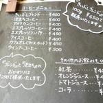 きいぶし - コーヒー&飲み物メニュー