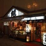 すし処 銀座鮨 - お店 外観