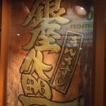 すし処 銀座鮨 - 看板がカッコいい