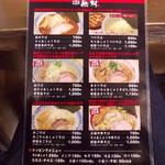25316388 - 蕪村権堂店 メニュー