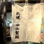 25316705 - 西山製麺の暖簾