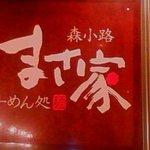 2532841 - 京阪森小路駅から徒歩2分。