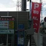 アルカラム - 駐車場