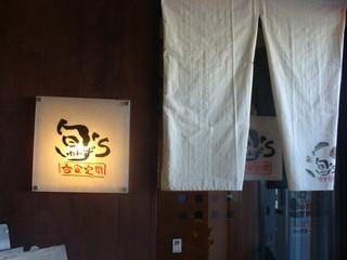 天武 - 2009.12.18 撮影 旬,s 玄関付近 ②