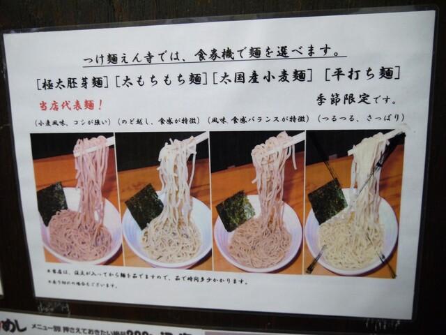 つけ麺 えん寺 吉祥寺総本店 - 選べる麺。