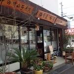 洋食屋桜亭 - お店の外観