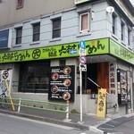 こだわりの麺屋 六本木らーめん - 東京メトロ六本木駅6番出口の目の前♪