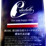 カラベル - チーズのお菓子専門店。全国スイーツマラソンの愛知県代表店舗だそう。