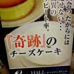 カラベル - ハーフ&ハーフの半分。白い方のケーキのキャッチコピーです。