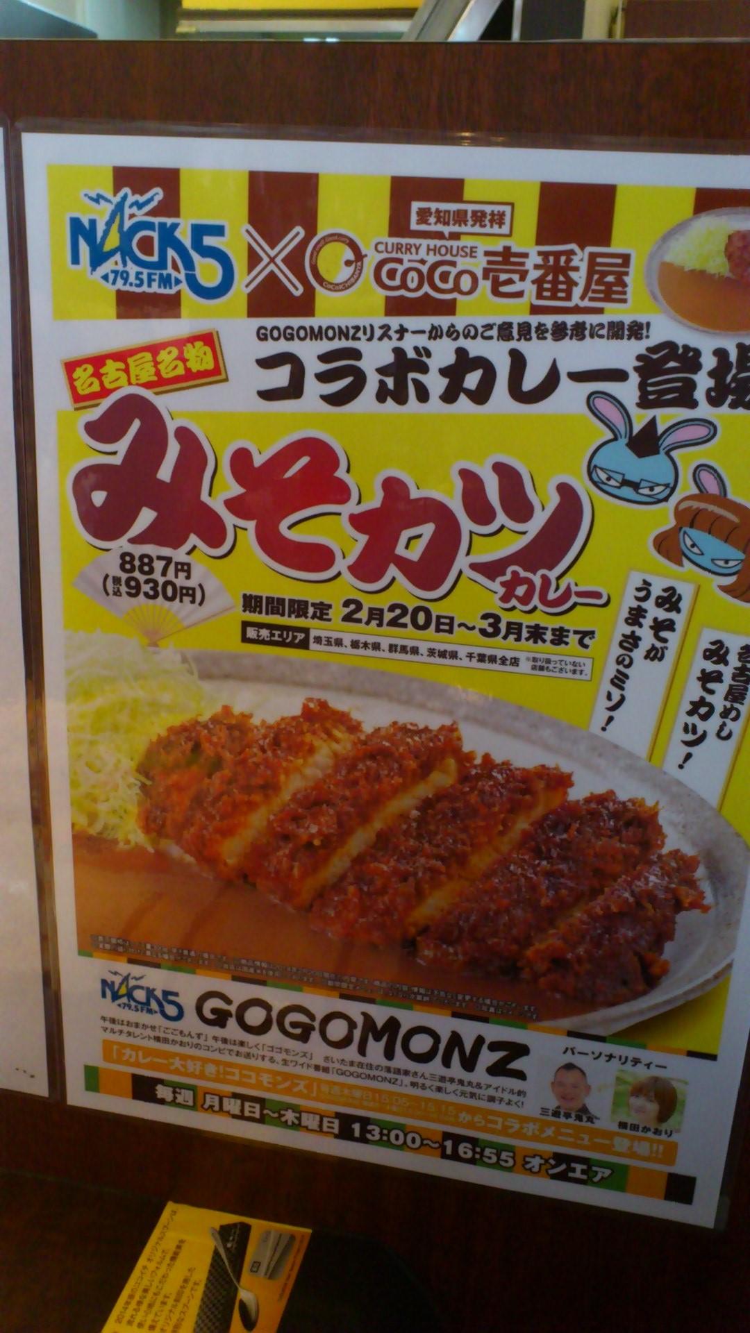 CoCo壱番屋 吉川高富店