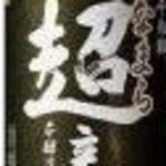 ゆるり家 - 『千歳鶴』の中でも、最も日本酒度が高い辛口のお酒。その名の通り超辛口でありつつも、爽やかな切れ味が堪能できる本格酒に仕上げました。